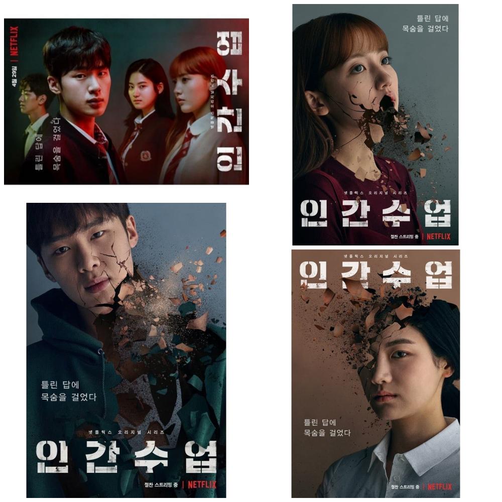 Inilah Poster Netflix K-Drama Extracurricular