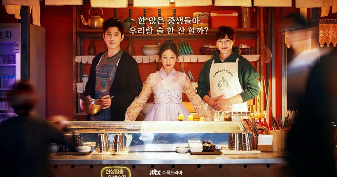 Poster K Drama Mystic Pop Up Bar asyaturkteam blogspot com