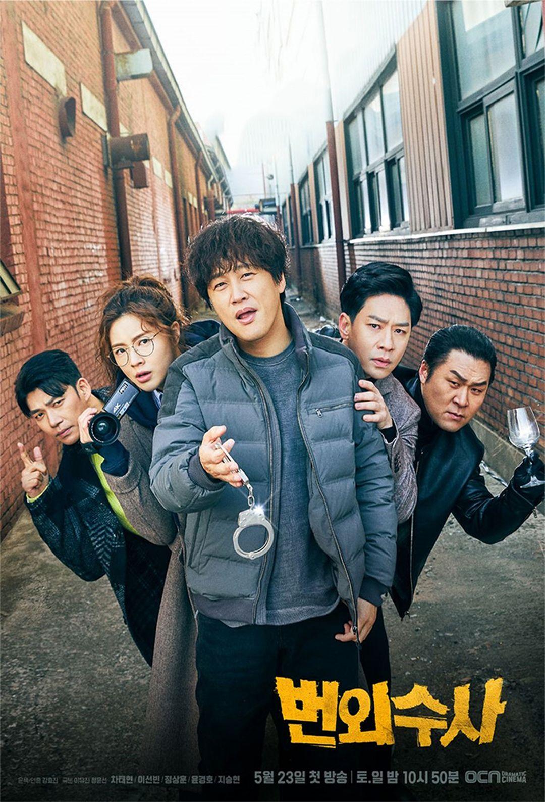 Poster K Drama Team Bulldog Off duty Investigation