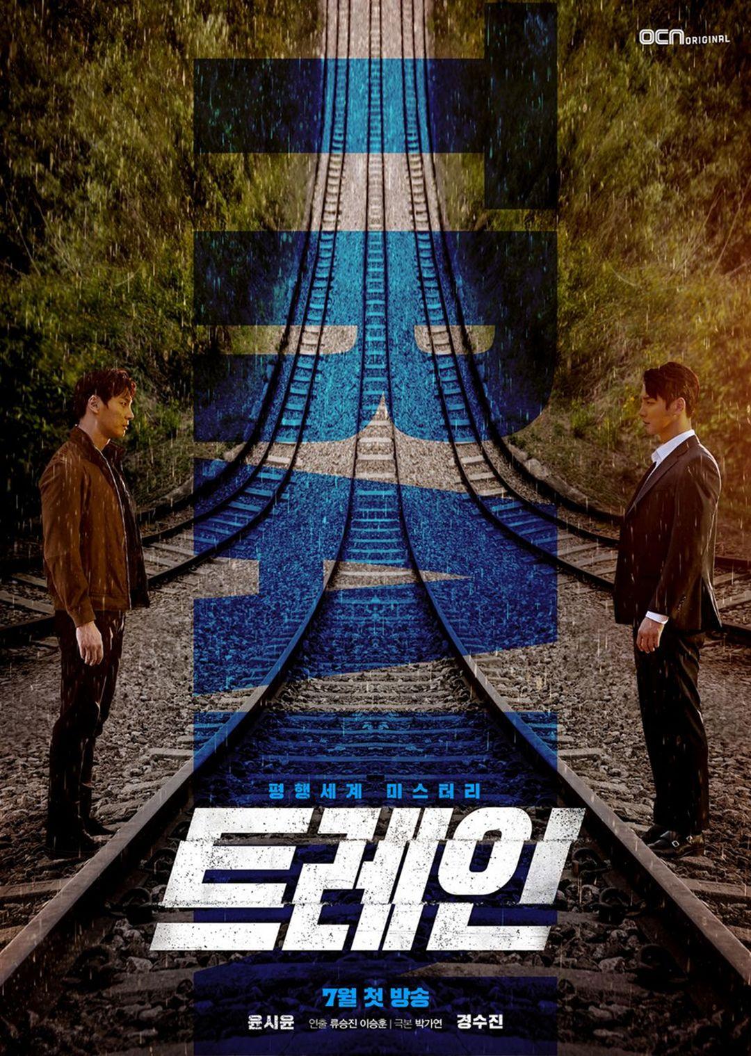 Poster K Drama Train