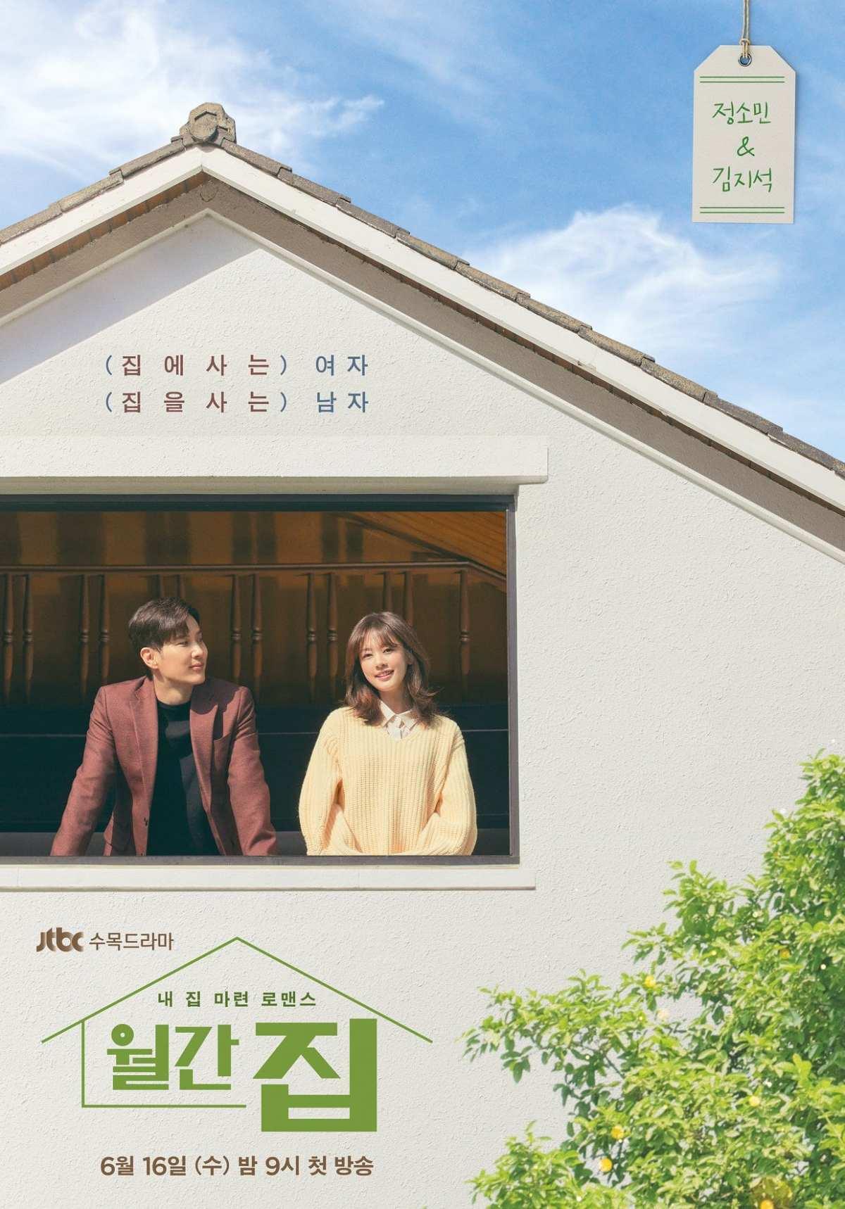 Salah Satu Poster Keren Drama Korea Monthly Magazine Home