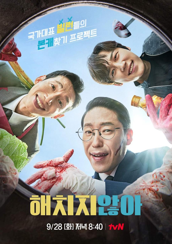Variety Show Baru tvN